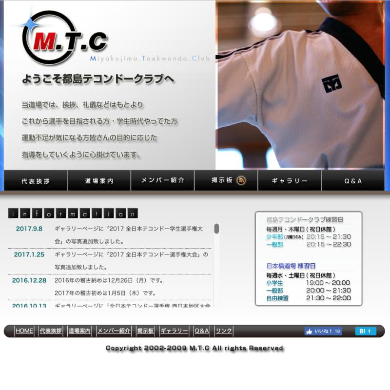 2009-03_都島テコンドー