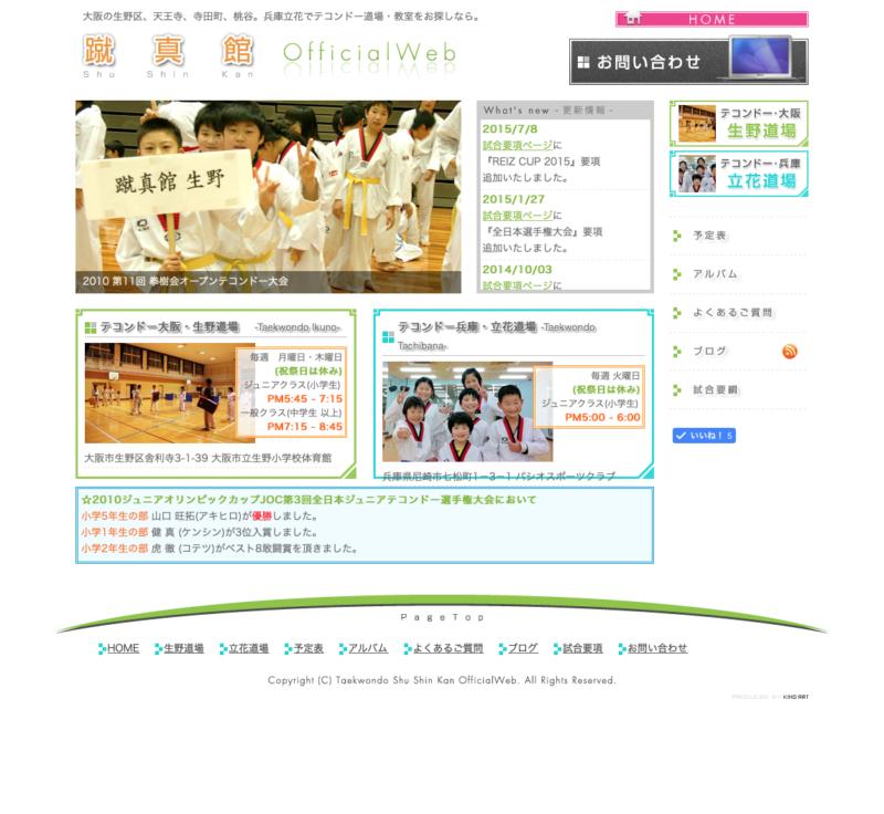 2012-01_2015-07_テコンドー生野蹴真館
