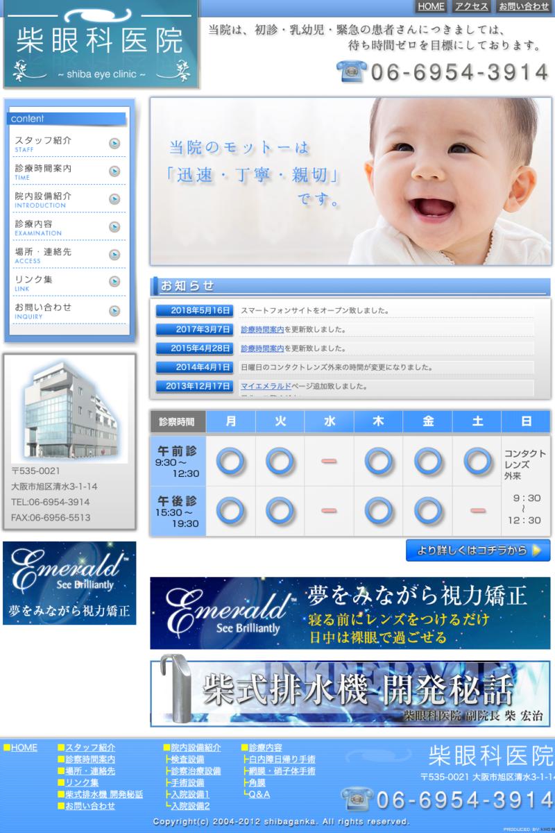 2012-09_柴眼科医院