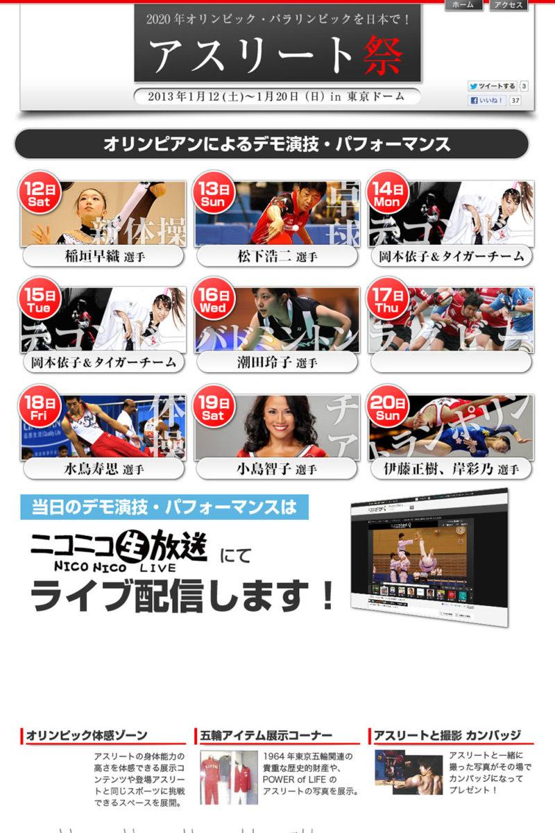 2012-12_2012-01_アスリート祭