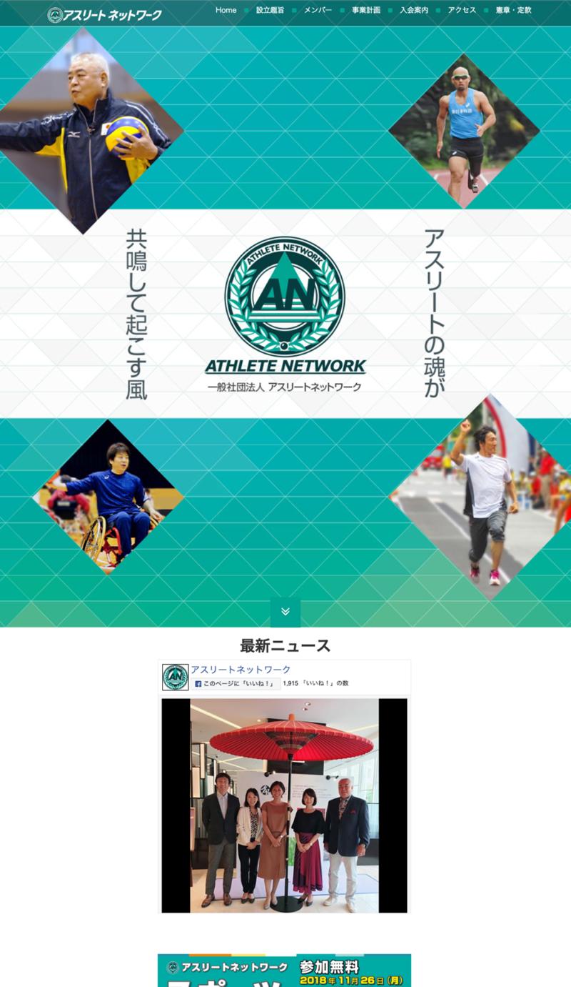 2013-01_アスリートネットワーク
