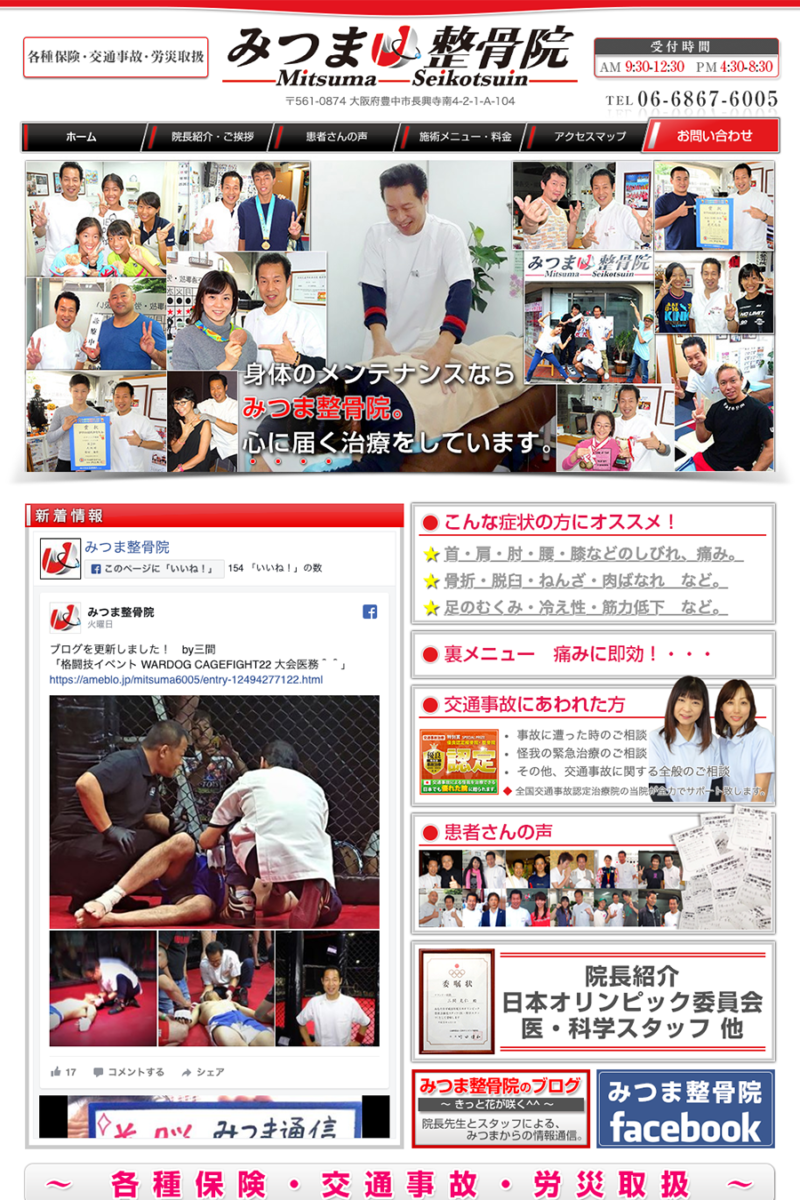 2013-02_みつま整骨院