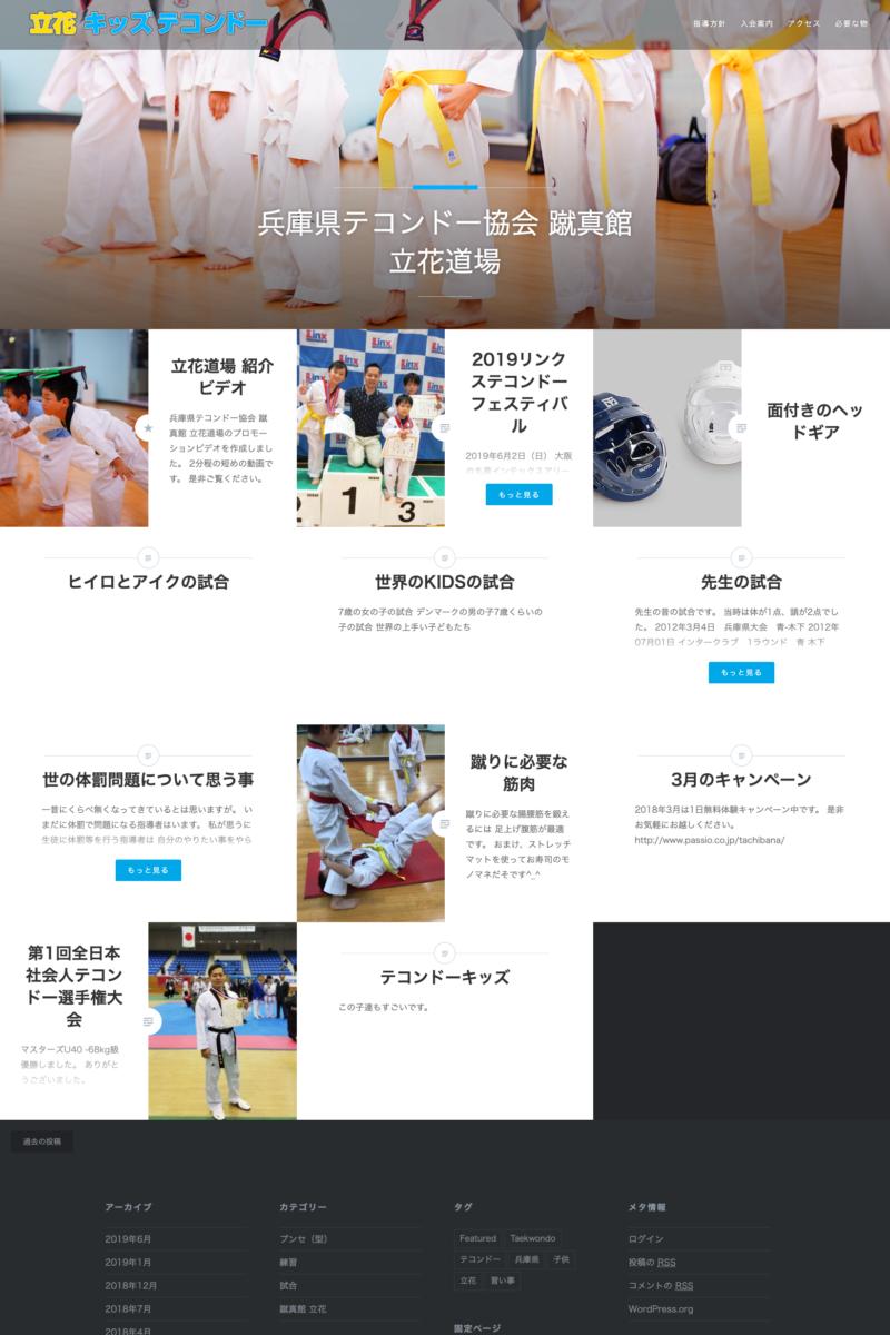 2013-04_立花蹴真館
