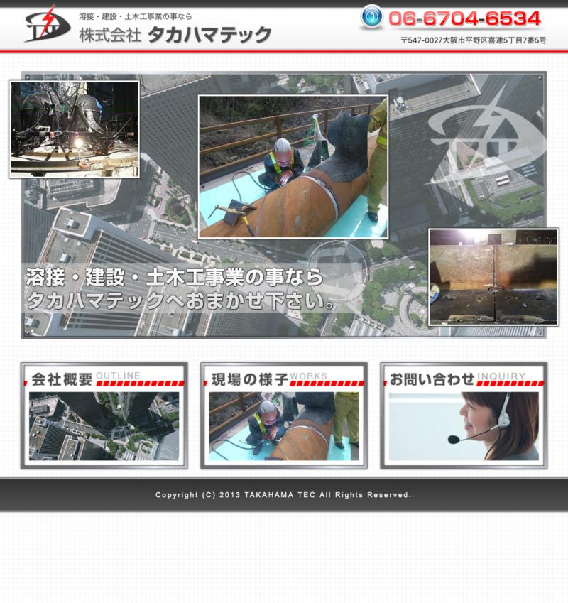 2013-04_takahamatec
