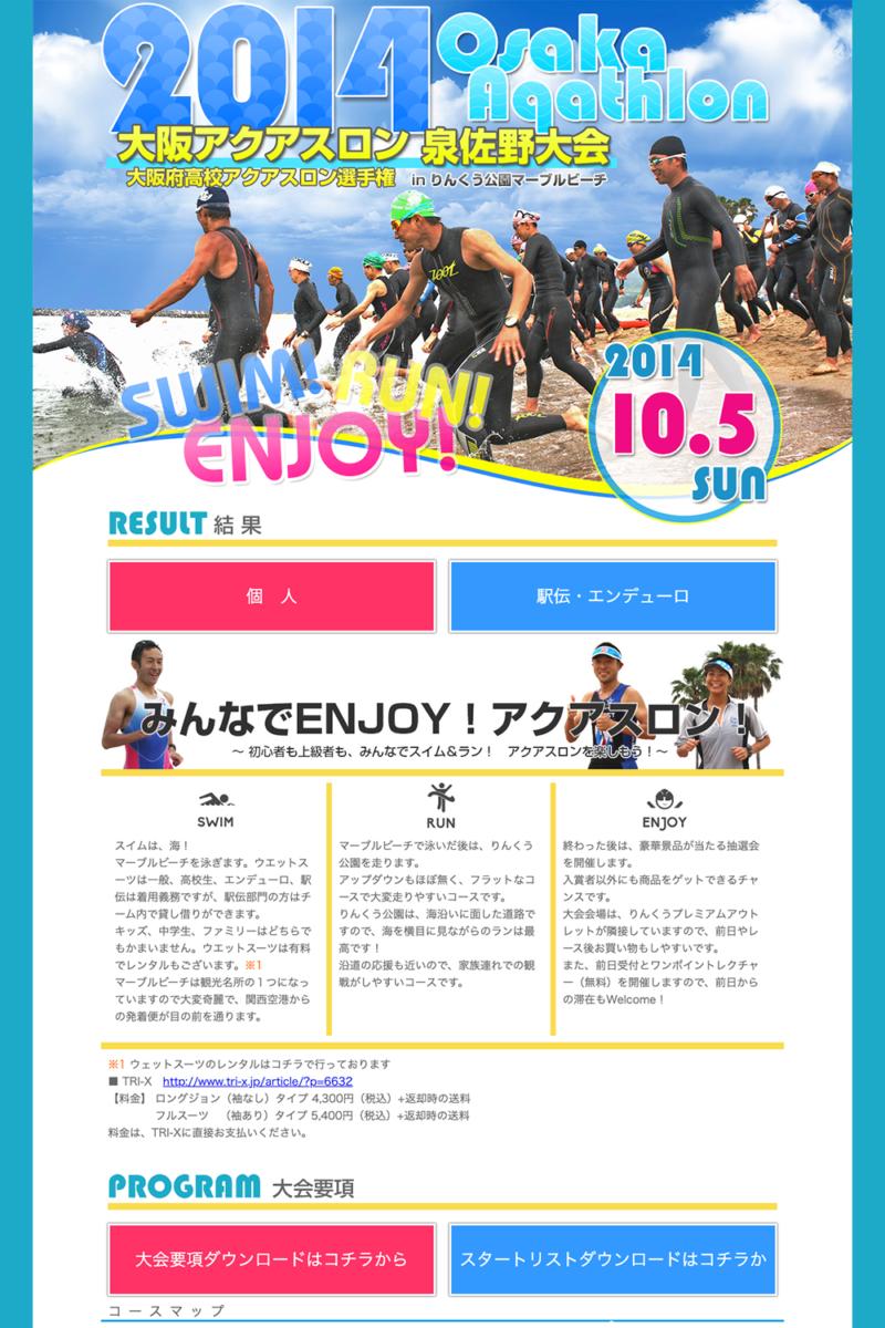 2014-08_2014-10_大阪アクアスロン