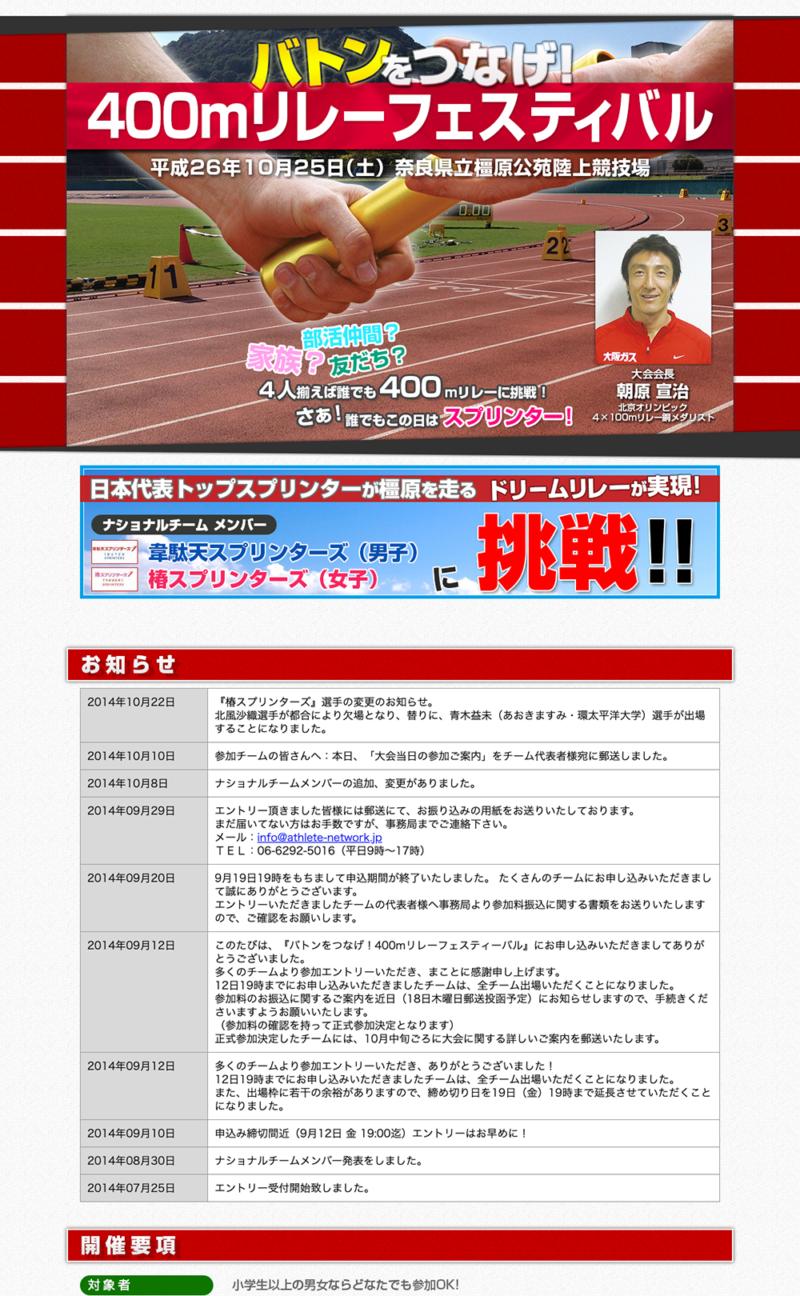 2014-08_2014-10_奈良リレーフェスティバル