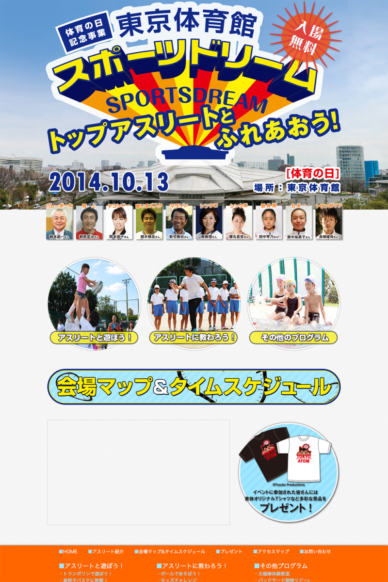 2014-08_2014-10_東京体育館スポーツドリーム