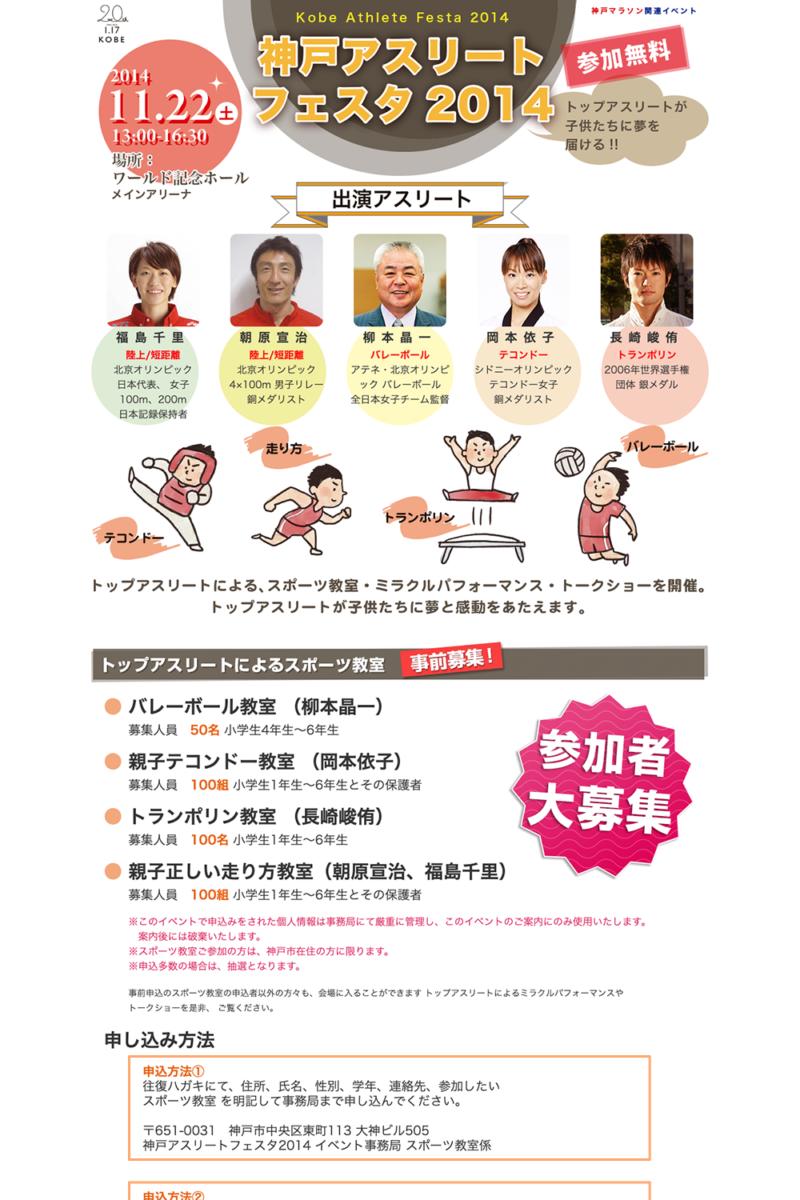 2014-09_2014-11_神戸アスリートフェスタ