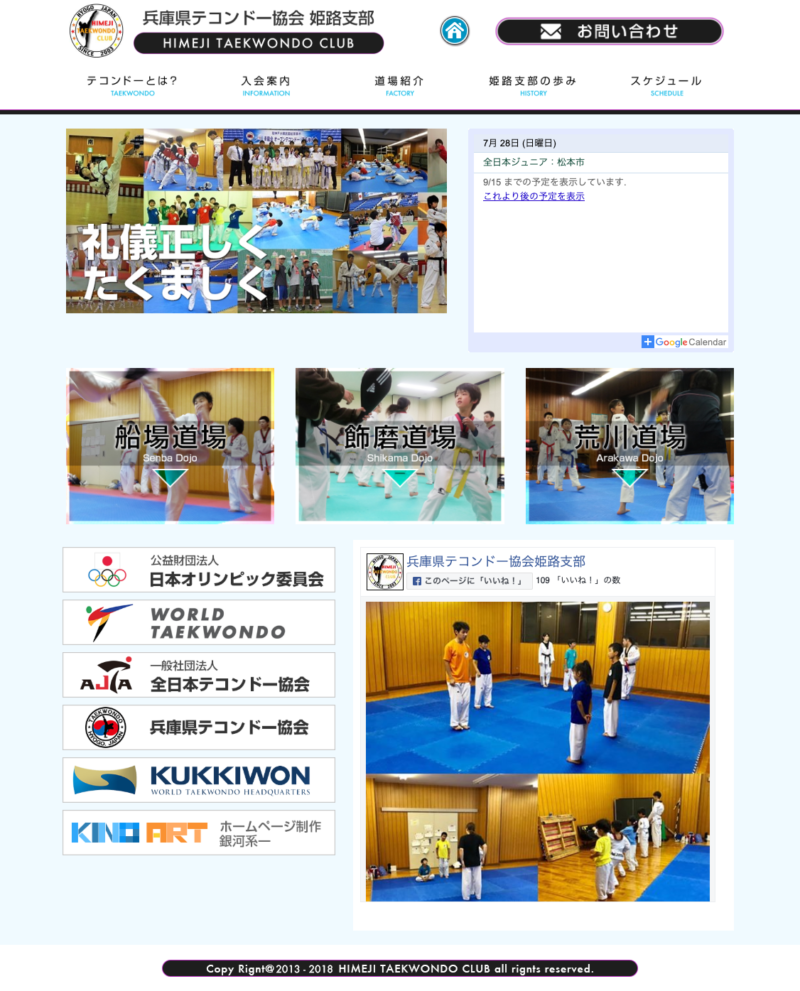 2015−02_兵庫県テコンドー協会姫路支部