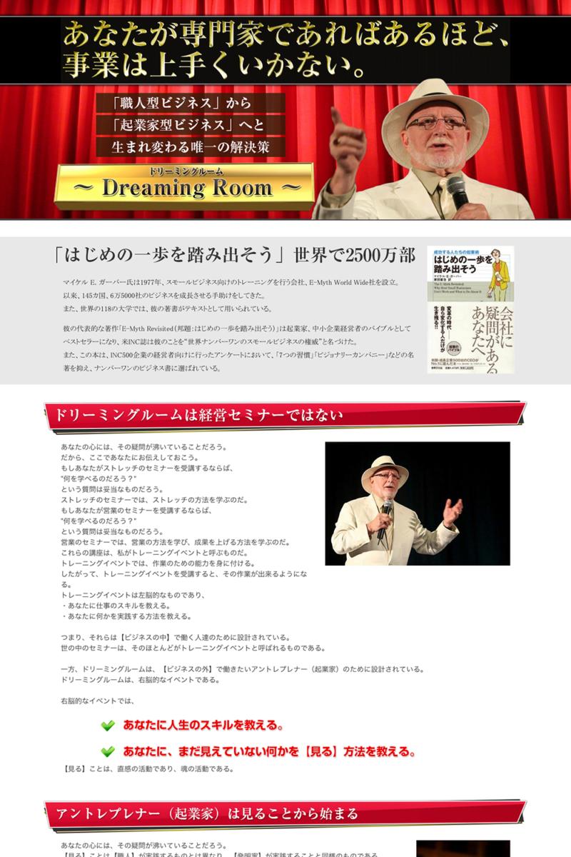 2015-03_2015-08_ドリーミングルーム