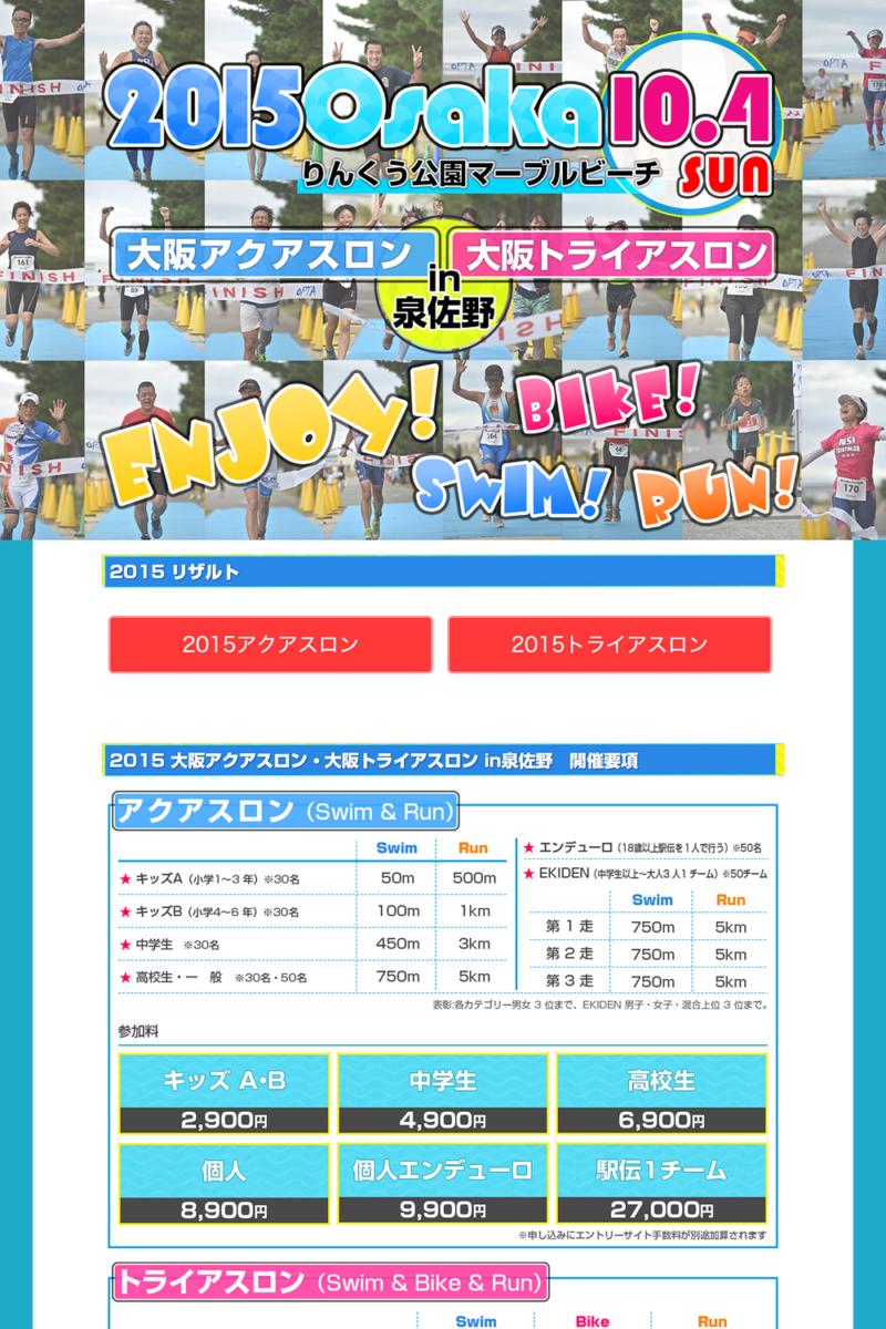 2015-08_2015-10_大阪アクアスロン