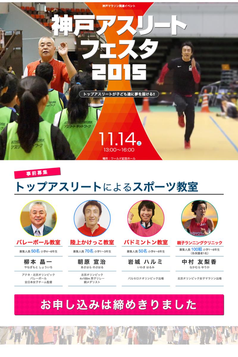 2015-10_2015-11_神戸アスリートフェスタ