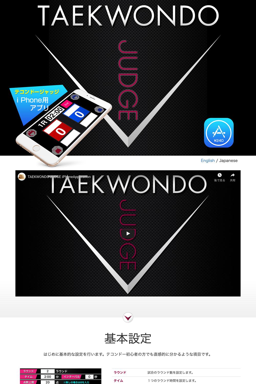 iPhoneアプリ テコンドージャッジ