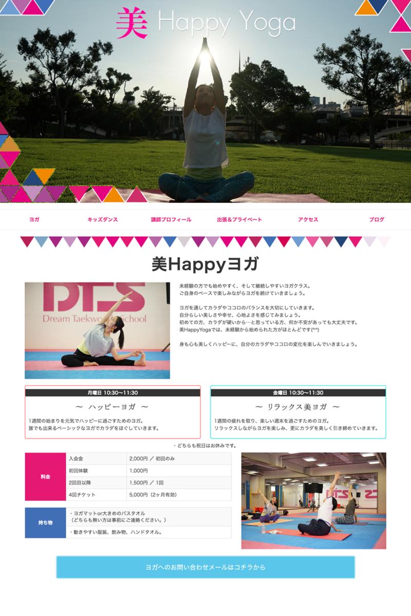 2016-03_2017-09_美ハッピーヨガ