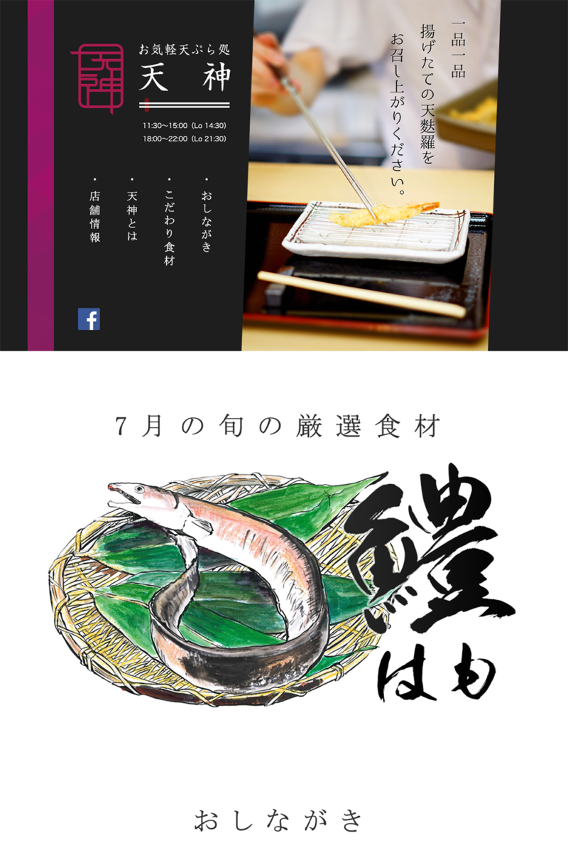 2017-6_天ぷら天神