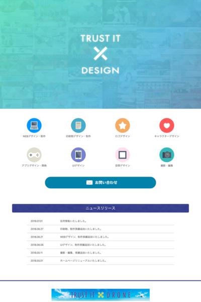 トラストIT × デザイン