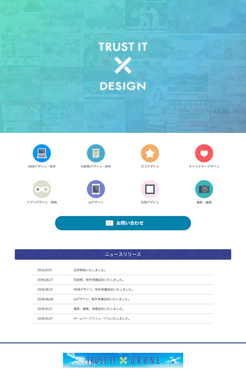 2018-10_トラストITデザイン